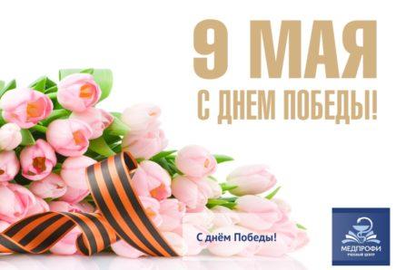 75 лет Победы в Великой Отечественной войне!